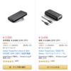 Amazonタイムセールで「Anker PowerPort Atom III Slim」「Anker PowerCore 10000 PD Redux」が特価に