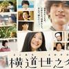 【日本映画】「横道世之介〔2013〕」ってなんだ?