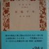 石川淳「至福千年」(岩波文庫)
