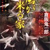 倉阪鬼一郎「鳩が来る家」その1