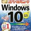 【ショック】「Windows 7」が強制的にアップグレード! 「Windows 10」にされちゃうゾ!!