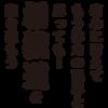 大相撲の番付や広告などに使用される江戸文字「相撲字」