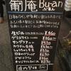 高円寺のおすすめイタリアンのお店@葡萄 buan