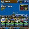 level.235【Sランク以下、討伐パ】曜日カーニバル地獄級攻略