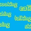 小学生でもわかる「~ing」 【進行形と動名詞】⑤「疑問詞+疑問文」は万能!!