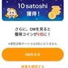 【無料でビットコインが貰えるアプリ】「ぴたコイン」詳細と攻略法を教えます!!