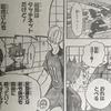 【ネタバレ注意】素晴らしきライバル関係!ハイキュー!! 309話 【感想】