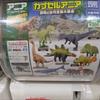 【古生物玩具】カプセルアニア「恐竜と古代生物大集合」