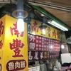【台湾旅行】高雄  昼間の自強夜市に美味しい魯肉飯を食べに行った話