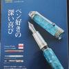台風9号来た!&「趣味の文具箱 Vol.34」を購入!