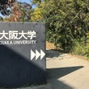 大学巡り File 18 大阪大学 豊中キャンパス