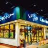 おしゃれで落ち着いたイメージの店内にマッチ 「ユニセックスモデル」ズラリと13台(千葉県成田市 ホワイトピア成田三里塚店)