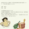 【銭湯サウナ温泉】ご報告:銭湯検定4級を取得しました!