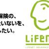 備忘録:生命保険の話