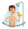 節水シャワーヘッドの効果がすごすぎてワロタ。1ヶ月で1,000円の節約!