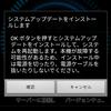 VAIO Phone Aのシステムアップデート