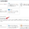 Azure AD で Microsoft Graph API のアクセス許可を追加する