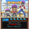 ランキング発表(30日12時)
