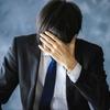 部下の指導で悩んだ時の考え方とは?相対的に考えることが重要!