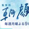 【2019夏ドラマピックアップ!】13年ぶり月9・上野樹里主演『監察医 朝顔』