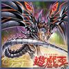 【遊戯王】レッドアイズ・ダークネスメタルドラゴンがエラッタ!【パーフェクトルールブック2020】