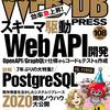 WEB+DB PRESS Vol.108 の Perl Hackers Hub に Inline::C で始める C 拡張入門に関する記事を寄稿しました!!
