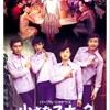 映画「小さなスナック」(1968)を見た。斎藤耕一監督のデビュー2作目。