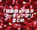 【2020年度版】アラフォー男が本気で調べた優良マッチングアプリまとめ!