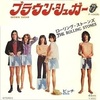 Brown Sugar もしくは ふう (1971. The Rolling Stones) ※