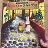 【クリスマスに読みたい絵本】子どもと一緒に楽しめる絵本3冊を紹介します☆
