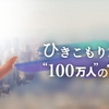 【告知】8月23日 20時からNHK Eテレ「ハートネットTV」で、ひきポスが取り上げられます。