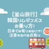 【韓国旅行】南浦洞⇄金海空港までのリムジンバスの乗り方!切符は必要?注意すべき点とは?