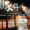 【オススメ5店】帯広・釧路・北見・河東郡(北海道)にあるそばが人気のお店