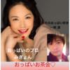 8月9日開催!!全米が湧いた!?【おっぱいお茶会♡】in 大阪