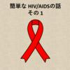 かんたんな HIV/AIDS の話 その1