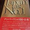 『ジャパン・アズ・ナンバーワン』の虚と実