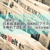 【節約】日本経済新聞📰/NIKKEIプラス1を無料で読む方法!【楽天証券編】