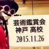 神戸文化ホールでパペッション