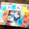 夏休みの自由研究お助け企画【手作り入浴剤・バスボム実験を手作りブックにまとめよう!】