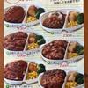 「フライングガーデン」のお弁当を買ってみた【フライングガーデン柏の葉店】