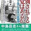差別されている自覚はあるか 横田弘と青い芝の会「行動綱領」 荒井裕樹 著 感想