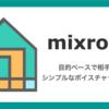 サーバーレスでclubhouse みたいなボイスチャットサービス「mixroom」を開発しました