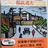 都筑道夫「退職刑事4」(徳間文庫)