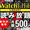 高級時計の雑誌が無料で読める!ウオッチライフ、ロレックス~カジュアルウオッチまで