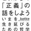 マイケル・サンデル『これからの「正義」の話をしよう』