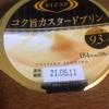【糖質10g以下】ファミマ×RIZAPの「コク旨カスタードプリン」はダイエットにおすすめ‼︎