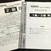 【フォトマスター検定】2級受験してきました(Q,カメラ知識クイズ!)