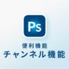 【Photoshop】チャンネル機能で画像の一部を切り抜く