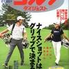 渋野日向子プロが取り組むロブショットに挑戦⛳『週刊ゴルフダイジェスト』8月4日号 2020年No.29