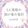 5人家族の我が家の家計2018年9月 〜長男の成長と子育て〜